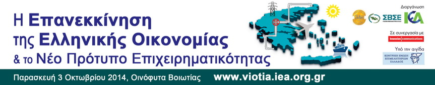 banner_epanekinisi_170_viotia.